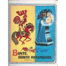 Bonte, bonte regenboog Rusische volksliedjes, gappige versjes en sprookjes